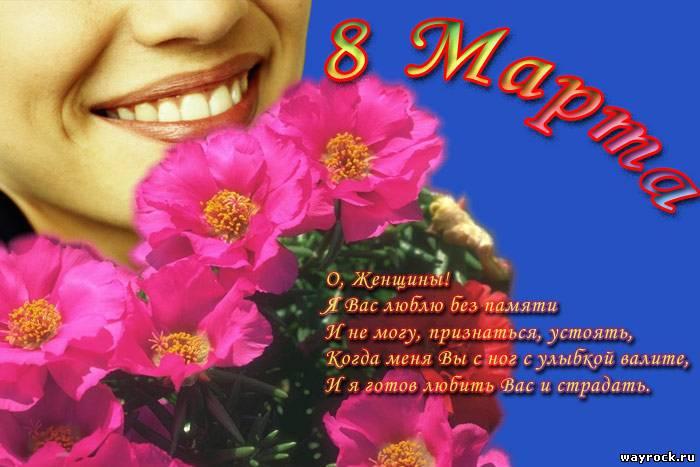 Поздравления с женским днем от женщины