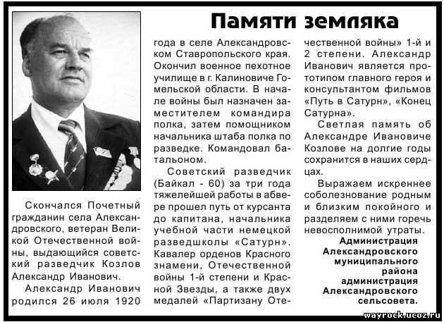 Козлов александр иванович адлер